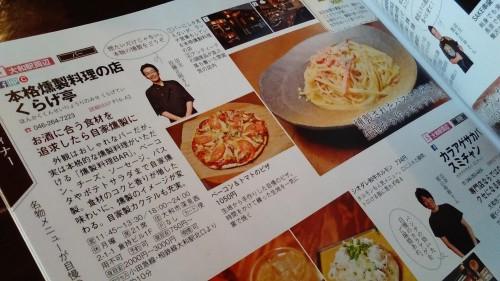 大和食本で当店が紹介されました!